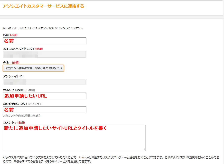 amazonアソシエイトサイト追加申請