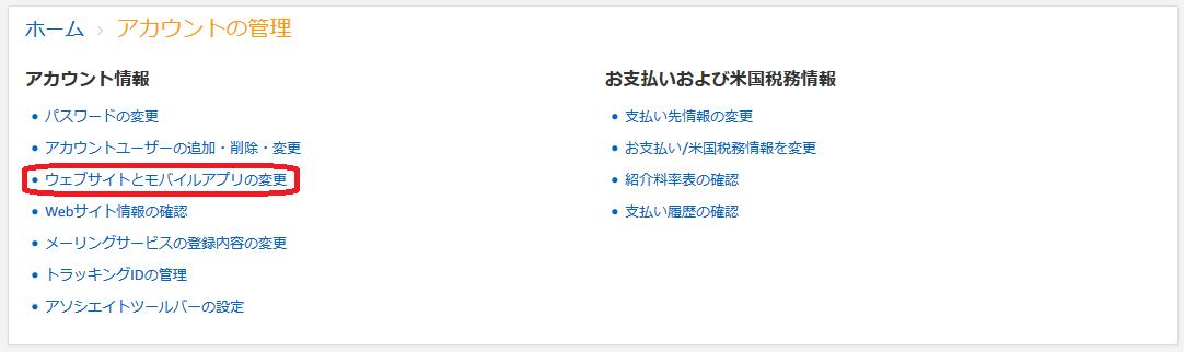 amazonアソシamazonアソシエイトサイト追加申請エイトサイト追加申請