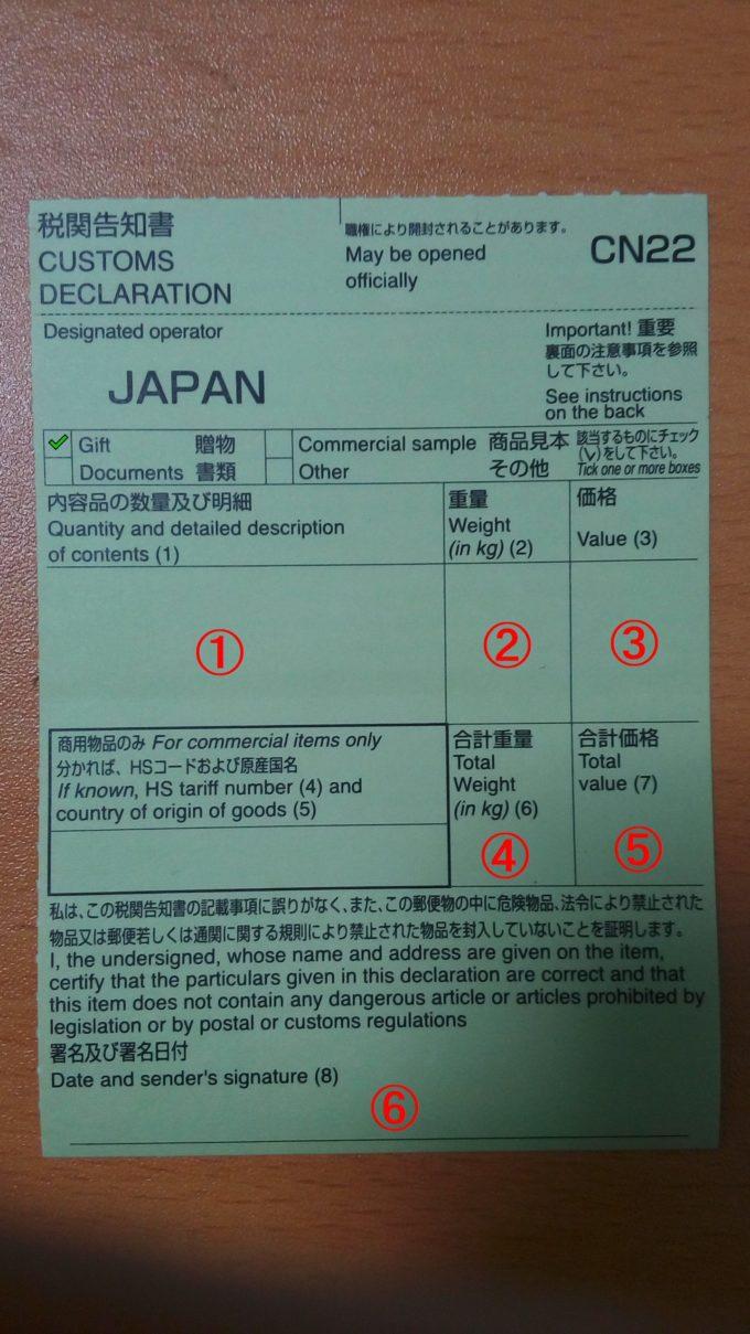 CN22 税関告知書