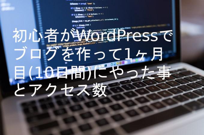 初心者WordPressでブログ1ヶ月目アクセス数