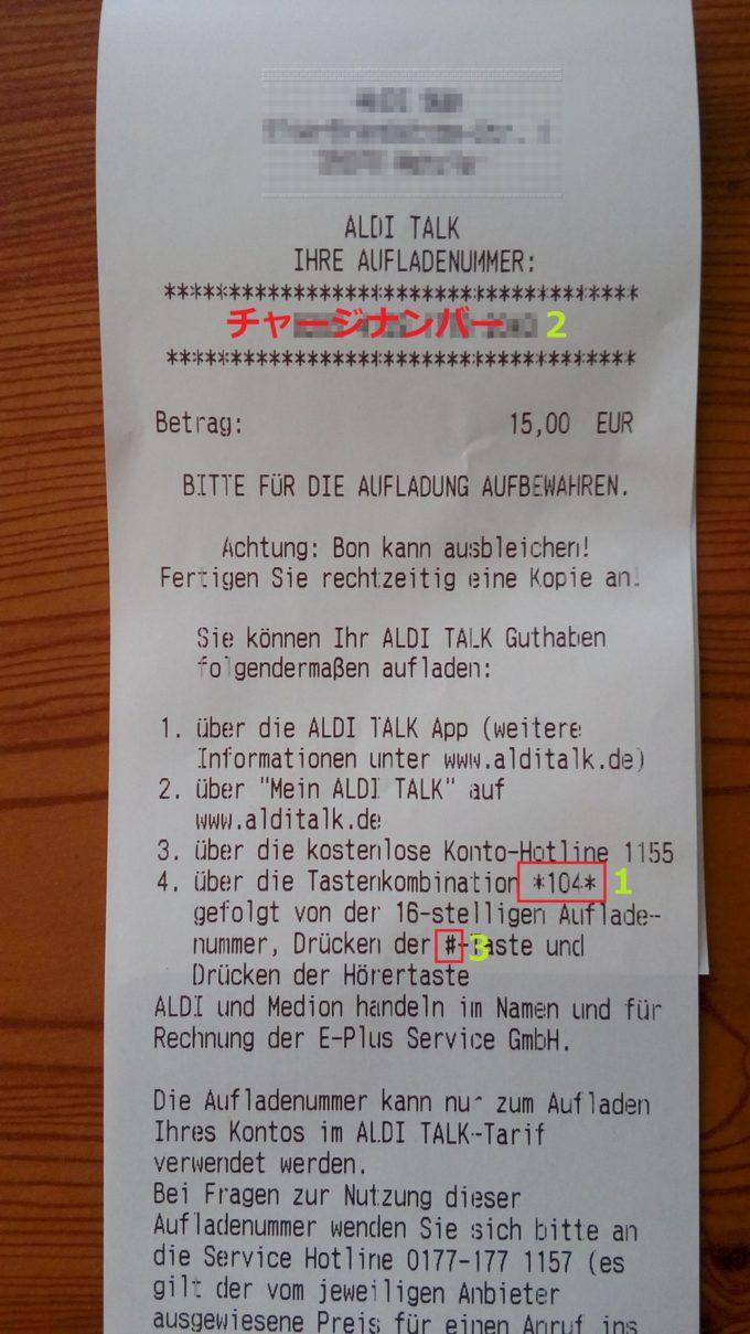 AlDI TALKのSIMカードにチャージする方法(簡単)