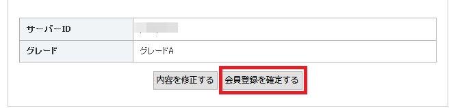wpXクラウドサーバーの契約の手順