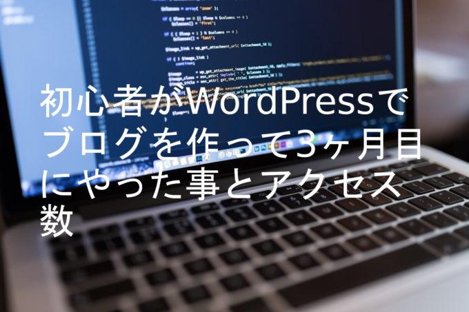 初心者がWordPressでブログを作って3ヶ月目にやった事とアクセス数