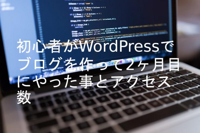 初心者がWordPressでブログを作って2ヶ月目にやった事とアクセス数