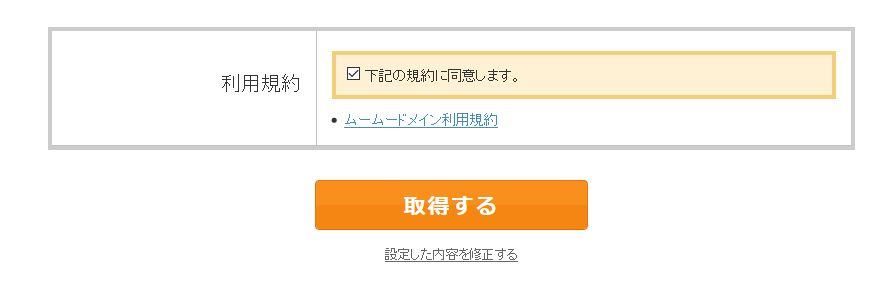 WpXクラウドのためにムームードメインで独自ドメインを取得する方法