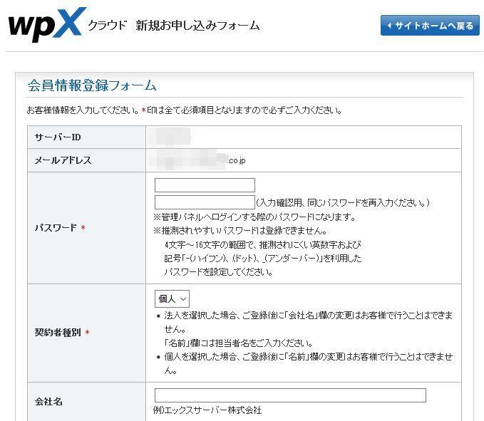 wpXクラウドの契約
