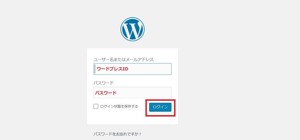 wpXクラウドにワードプレスをインストール