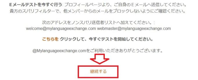 mylanguageexchange.com登録
