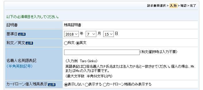 ビザ申請の英文残高証明書をネット銀行