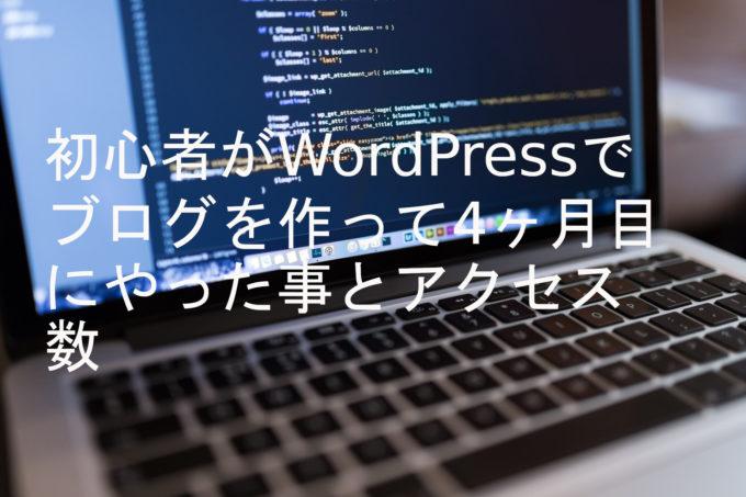 初心者がWordPressでブログを作って4ヶ月目にやった事とアクセス数