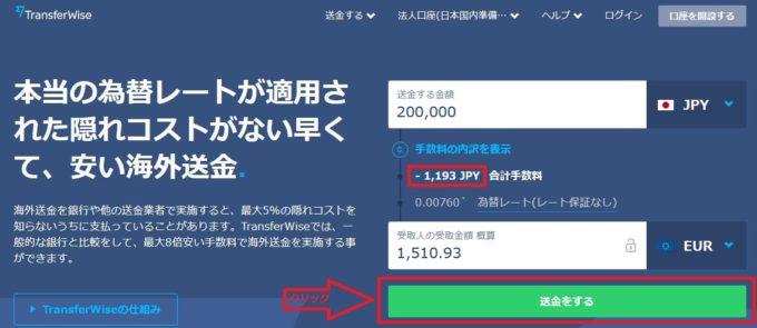 トランスファーワイズで日本の銀行からドイツ銀行に送金する