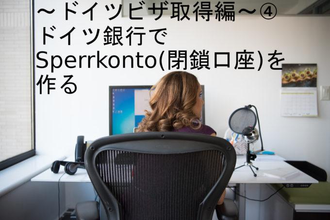 ドイツ銀行でSperrkonto(閉鎖口座)を作る