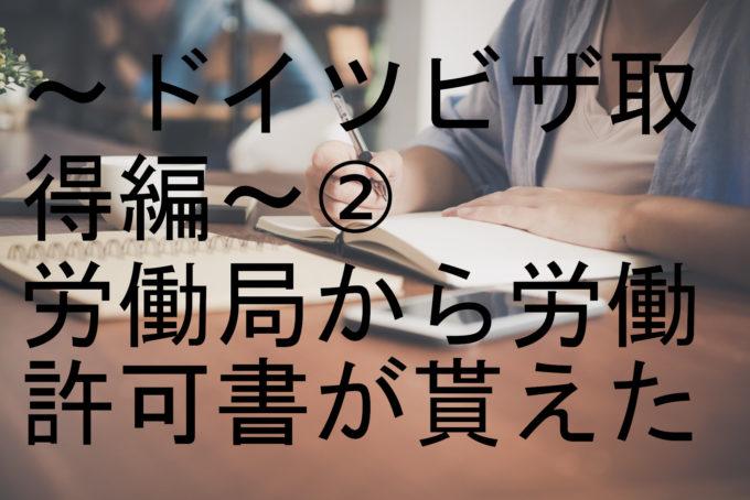 〜ドイツビザ取得編〜②労働局から労働許可書が貰えた