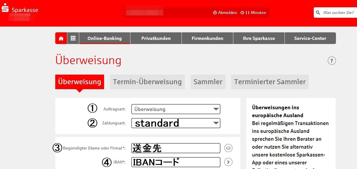 Sparkasse(シュパーカッセ)のオンラインバンキング振込方法