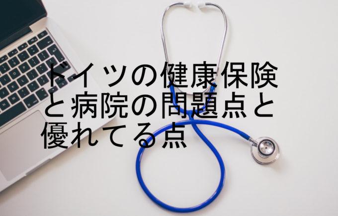 ドイツの健康保険と病院の問題点と優れてる点