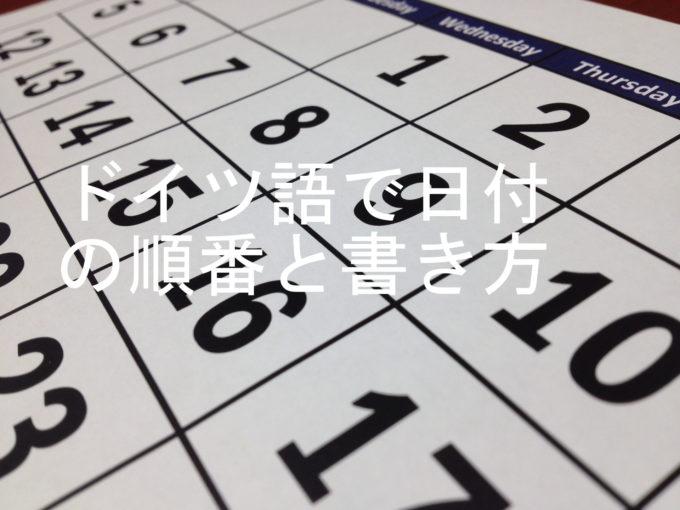 ドイツ語で日付の順番と書き方