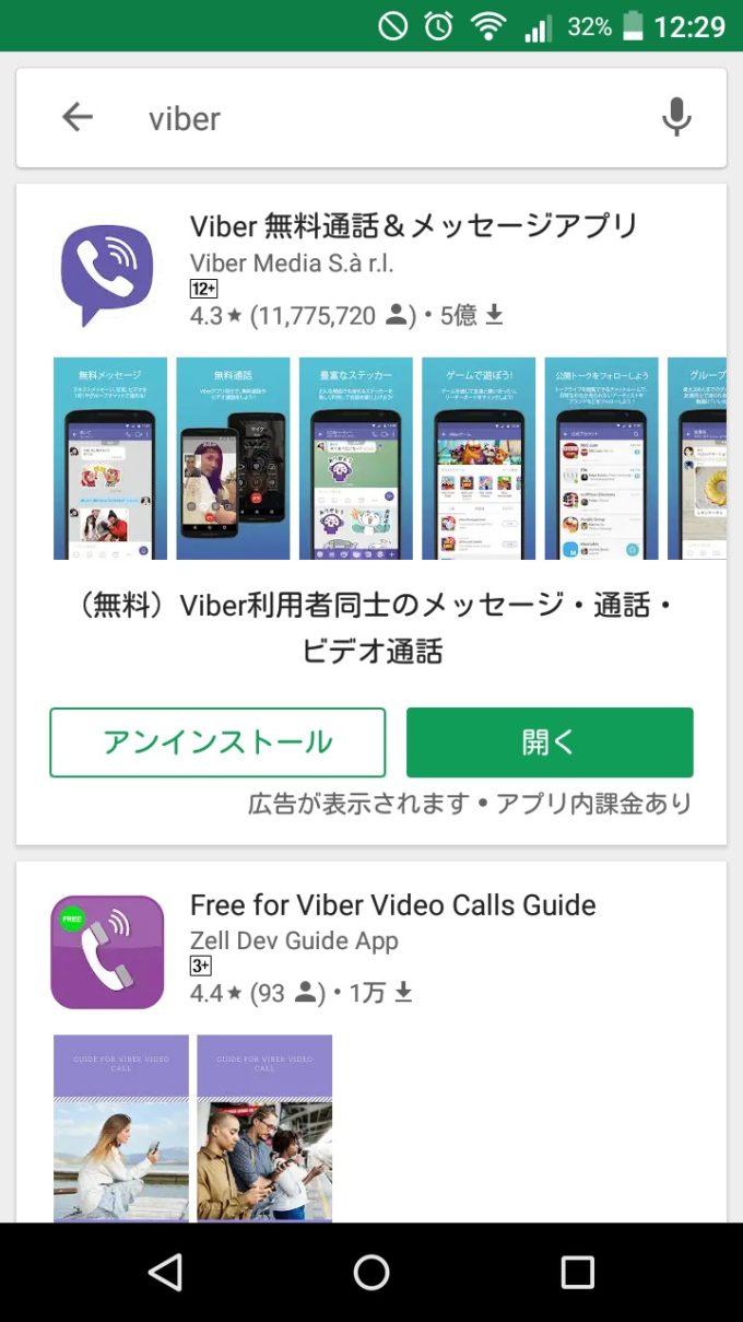 海外から日本の固定電話や携帯電話に安くかける方法