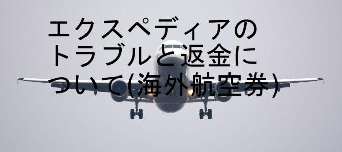 エクスペディアのトラブルと返金について(海外航空券)