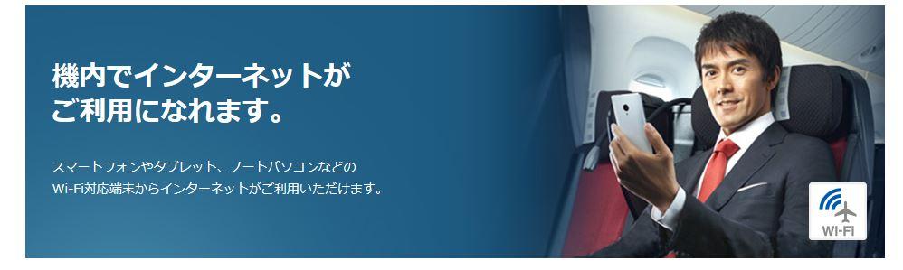 JAL国際線の機内wifi