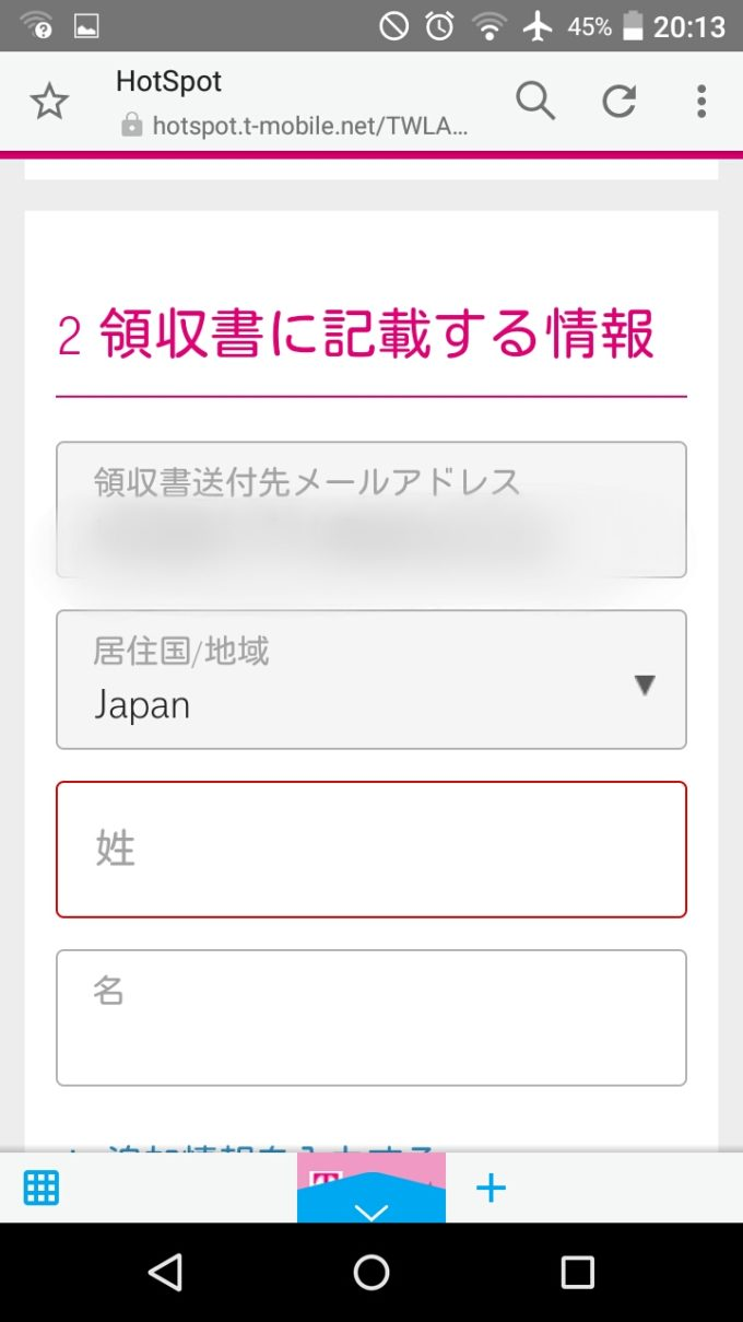 JAL国際線WiFi接続方法