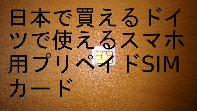 日本で買えるドイツで使えるスマホ用プリペイドSIMカード