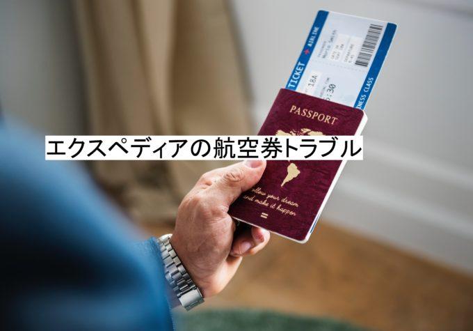エクスペディアの航空券トラブル